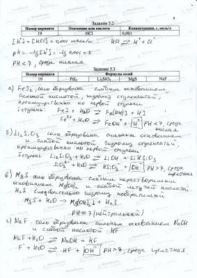 Контрольная работа из методички Н.А. Амирхановой и др. Вариант 1