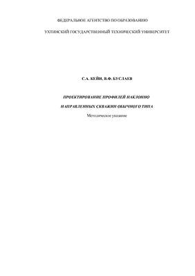 Кейн С.А. , Буслаев В.Ф. Проектирование профилей наклонно-направленных скважин обычного типа