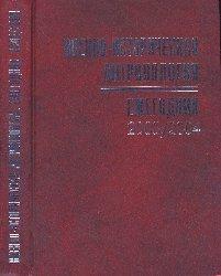 Военно-историческая антропология. Ежегодник, 2003/2004. Новые научные направления. Часть 1