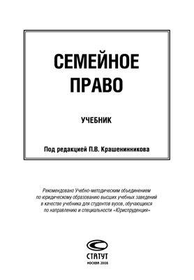 Крашенинников П.В. и др. Семейное право