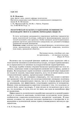 Неделько К.П. Политическая культура и идеология: особенности взаимодействия в условиях переходных обществ