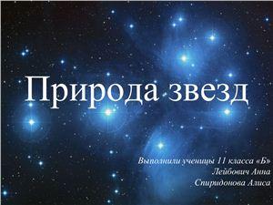 Презентация - Природа звезд