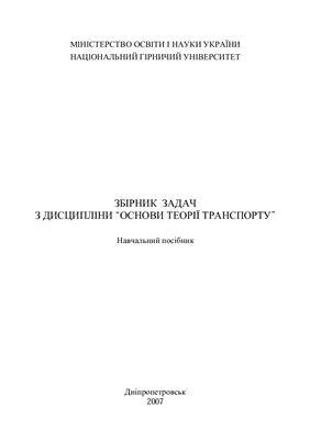 Біліченко М.Я., Расцвєтаєв В.О. Збірник задач з дісципліни Основи теорії транспорту