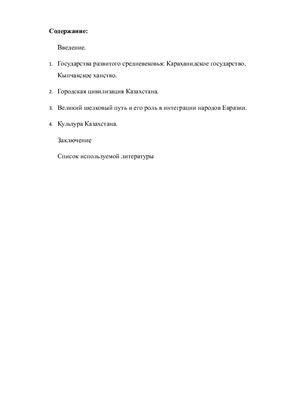Караханидское государство, Кыпчакское ханство