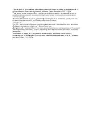 Карачевська Н.В. Моделювання навчально-ігрового середовища на уроках фізичної культури в початковій школі