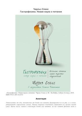 Спенс Ч. Гастрофизика. Новая наука о питании