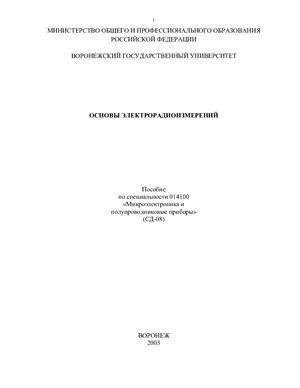 Арсёнов А.В. Основы электрорадиоизмерений