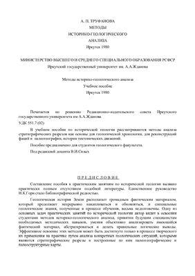 Труфанова А.П. Методы историко-геологического анализа
