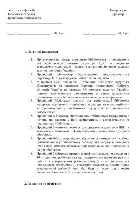 Посадова інструкція провідного бібліотекаря