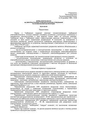 РД 05-334-99 Нормы безопасности на электроустоновки угольных разрезов и требования по их безопасной эксплуатации