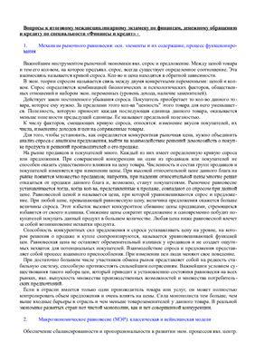 Вопросы к итоговому междисциплинарному экзамену по финансам, денежному обращению и кредиту по специальности Финансы и кредит - - 2010
