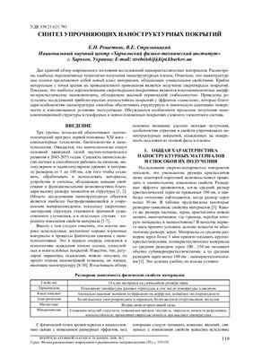 Решетняк Е.Н., Стрельницкий В.Е. Синтез упрочняющих наноструктурных покрытий