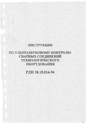 РДИ 38.18.016-94 Инструкция по ультразвуковому контролю сварных соединений технологического оборудования