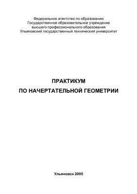 Ермаченко Т.П., Коршунов Д.А. Практикум по начертательной геометрии