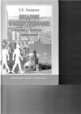 Захарова Е.Н. Введение в обществознание. Часть 1. Общество-культура-цивилизация. Уч. пособие для 10-11кл