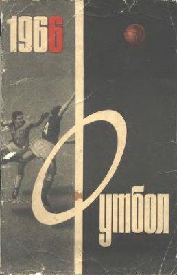 Соскин А.М. (сост.) Футбол. 1966 год. Справочник - календарь