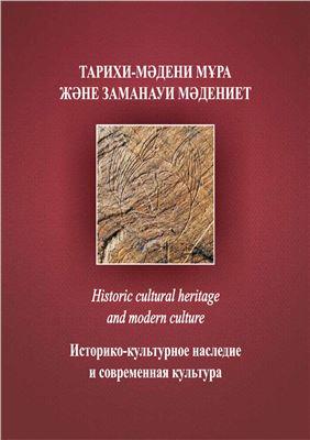 Рогожинский А.Е. и др. (ред.) Историко-культурное наследие и современная культура