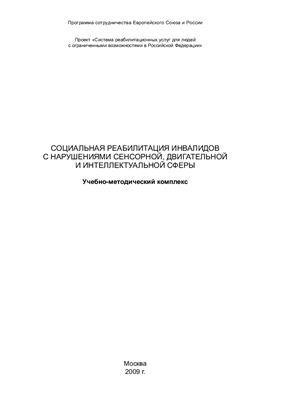 Вяхякуопус Е. Кантор В.З. Социальная реабилитация инвалидов с нарушениями сенсорной, двигательной и интеллектуальной сферы. Учебно-методический комплекс