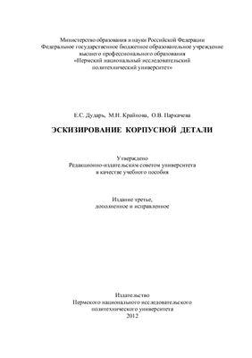 Дударь Е.С., Крайнова М.Н., Паркачева О.В. Эскизирование корпусной детали