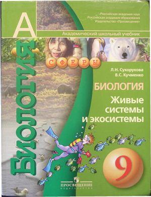 Сухорукова Л.Н., Кучменко В.С. Биология. Живые системы и экосистемы. 9 класс