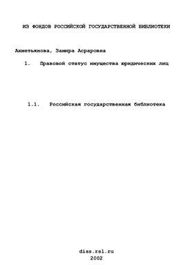 Ахметьянова З.А. Правовой статус имущества юридических лиц