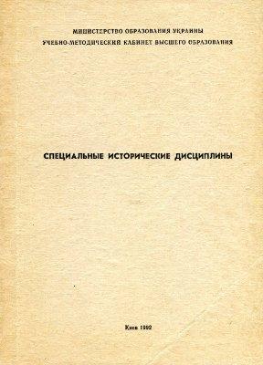 Замлинский В.А. Специальные исторические дисциплины