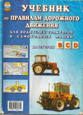 Пупкин А.Л. Учебник по Правилам дорожного движения для водителей тракторов и самоходных машин категории B C D