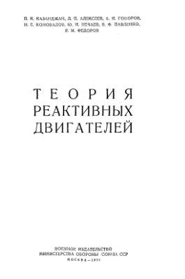 Казанджан П.К., Алексеев Л.П., и др. Теория реактивных двигателей