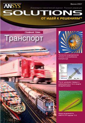 ANSYS Solutions. Русская редакция 2007 №05 весна