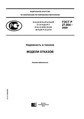 ГОСТ Р 27.004-2009. Надежность в технике. Модели отказов