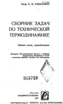 Сборник задач по термодинамике с решениями формулы по химии для решения задач 7 класс