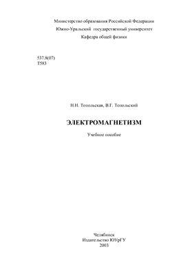 Топольская Н.Н., Топольский В.Г. Учебное пособие по решению задач. Электромагнетизм