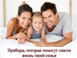 Приборы, которые помогут спасти жизнь твоей семьи