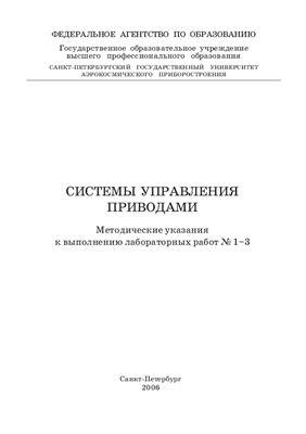 Акопов В.С. Системы управления приводами методические указания к выполнению лабораторных работ № 1-3