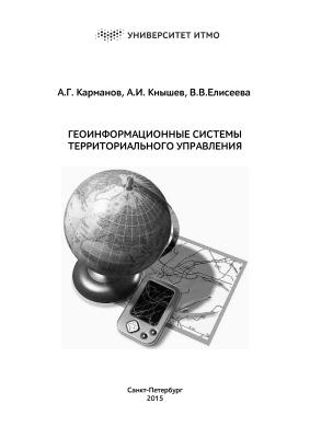 Карманов А.Г., Кнышев А.И., Елисеева В.В. Геоинформационные системы территориального управления