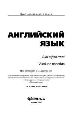 Десяткова Т.М. (ред.) Английский язык для юристов