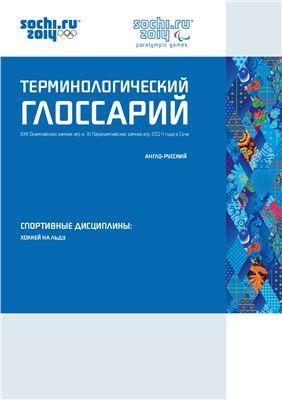 Англо-русский терминологический глоссарий: Хоккей на льду