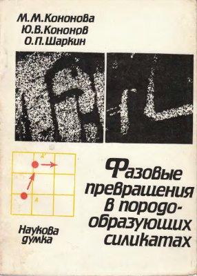 Кононова М.М., Кононов Ю.В., Шаркин О.П. Фазовые превращения в породообразующих силикатах