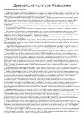 Абдакаимов А., Кузембаев А., Аманжолов Е. Учебные материалы по истории Казахстана
