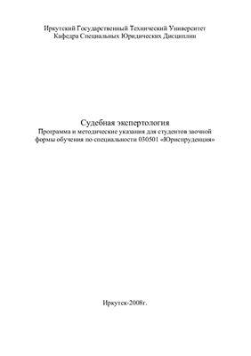 Кокорин П.А. Судебная экспертология