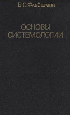 Флейшман Б.С. Основы системологии