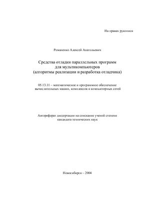 Романенко А.А. Средства отладки параллельных программ для мультикомпьютеров (алгоритмы реализации и разработка отладчика)