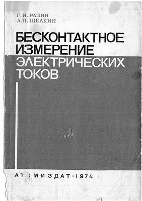 Разин Г.И., Щелкин А.П. Бесконтактное измерение электрических токов