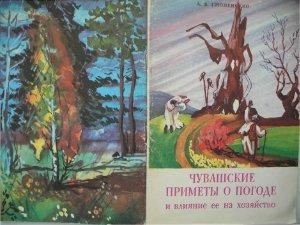 Смоленский А.В. Чувашские приметы о погоде и влиянии ее на хозяйство