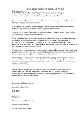 Постановление правительства РФ от 24 Февраля 2010 г. N 86 Об утверждении технического регламента о безопасности оборудования для работы во взрывоопасных средах
