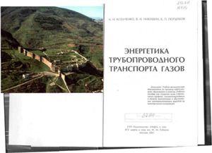 Козаченко А.Н. Энергетика трубопроводного транспорта газов
