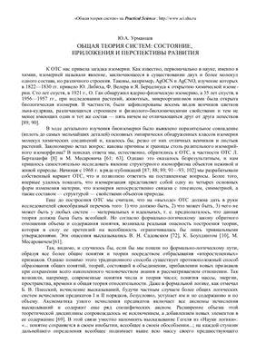Урманцев Ю.А. Общая теория систем состояние, приложения и перспективы развития