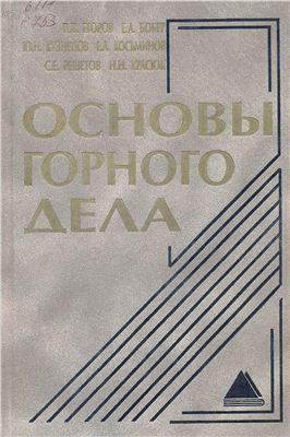 Егоров П.В., Бобер Е.А. Основы горного дела