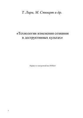 Лири Тимоти, Стюарт М. и др. Технологии изменения сознания в деструктивных культах
