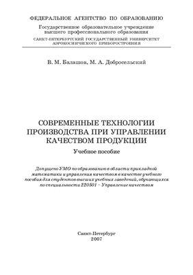 Балашов В.М., Добросельский М.А. Современные технологии производства при управлении качеством продукции